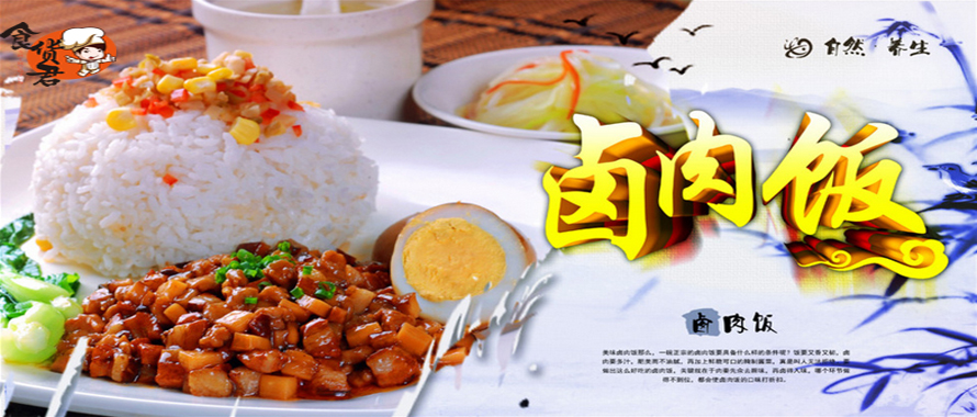 台湾卤肉饭培训,厦门奶茶加盟,哪里有培训蛋糕、厦门小吃培训,厦门早点培训,哪里有培训四果汤